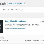 "WordPressに""Easy Digital Downloads""プラグインを導入して写真ダウンロード販売サイトを作る"