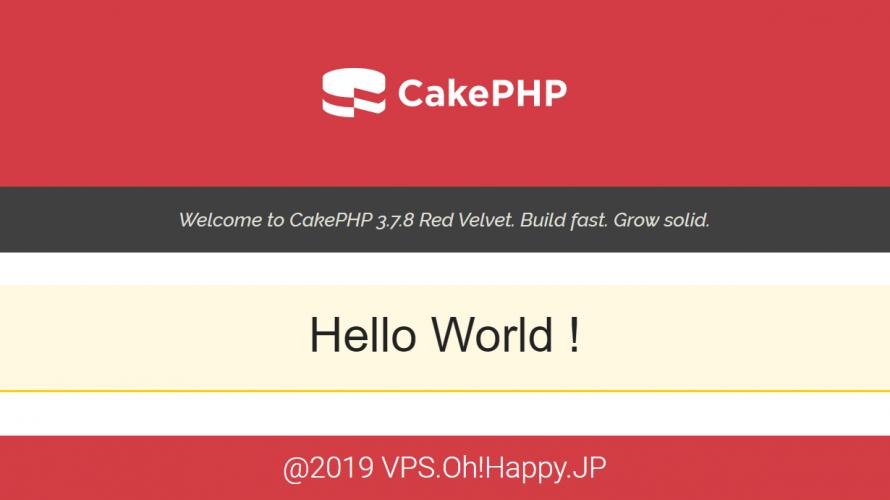 CakePHP3のお勉強:トップページの表示を変更する